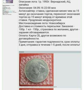 1 рубль 1993г. Юбилейный Вернадский