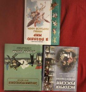 Энциклопедии 3 шт