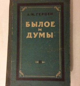 Книга В.И.ГЕРЦЕН «Былое и думы» 1957г