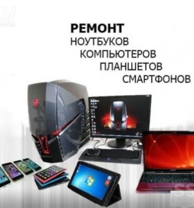 Ремонт сотовых , смартфонов, планшетов на дому