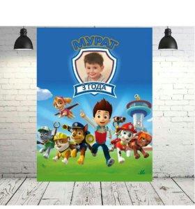 Плакаты на день рождения