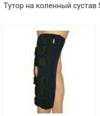 Тутор на коленный сустав,