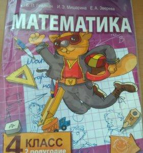 Учебник по математике за 4 класс