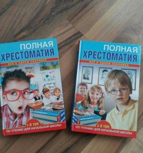 Хрестоматия для начальной школы 2 тома