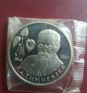 1 рубль 1993г. Юбилейный