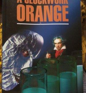 Заводной апельсин (на англ)