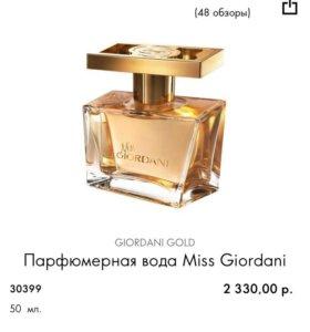 Аромат жен Miss Giordani