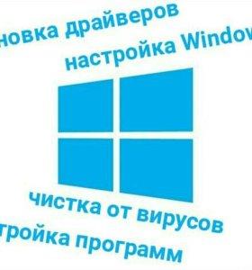 Установка драйверов, настройка Windows.
