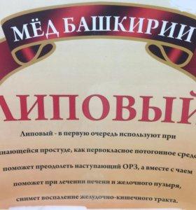 Мёд Башкирии, Липовый