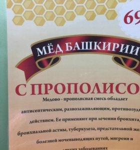Мёд Башкирии, С прополисом