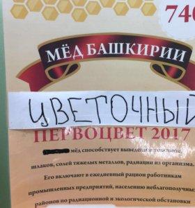Мёд Башкирии, цветочный
