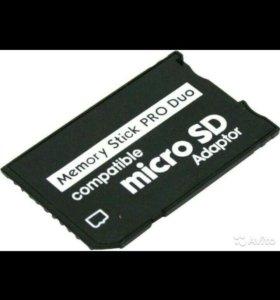Адаптер Memory stick pro duo