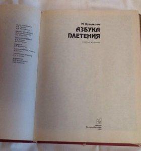 Книга Азбука плетения 1994 г