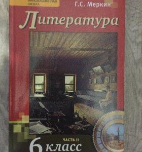 Учебник литературы 6 класс Г. С. Меркин