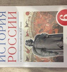 Учебник «История России» 6 класс