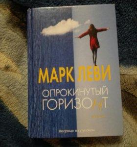 "Марк Леви ""опрокинутый горизон"""
