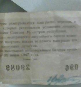 Лотерейный билет 1966 года
