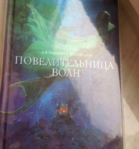 """Книга """"Повелительница волн"""""""