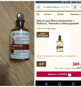 Масло для восстановления волос с маслами, Ив Роше
