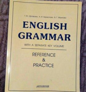 "Книга ""English grammar"""