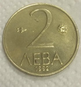 2 ЛЕВА 1992г. Болгария 🇧🇬