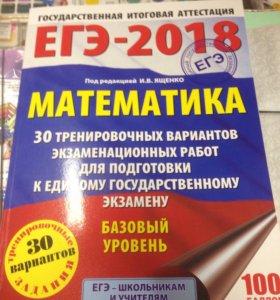 ЕГЭ математика 2018