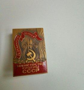Приглашение на защиту докторской диссертации купить в Москве  За отличную работу министерство культуры СССР