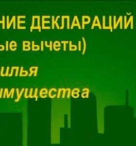 Декларации 3 НДФЛ