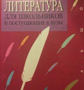 Справочник Литература