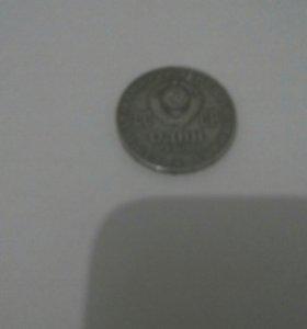 Монета 100лет со дня рождения В.И.Ленина 1870-1970