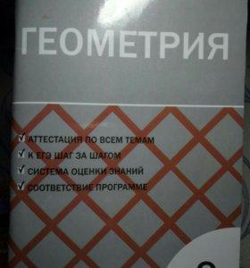 Геометрия-9класс