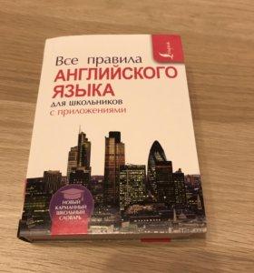 Сборник правил английского языка