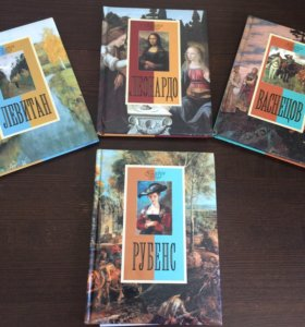 Новые,Книги Про Великих Художников