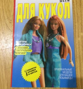 Книга с выкройками для Барби