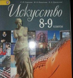 Учебник искусство 8-9 классы