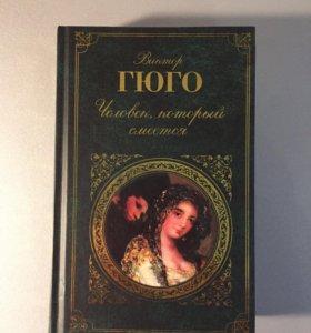 Книга Гюго «человек который смеётся»