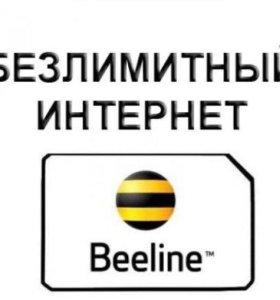 Мобильный интернет Beeline
