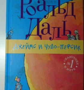 "Книга ""Джеймс и чудо-персик"" Роальда Даля"