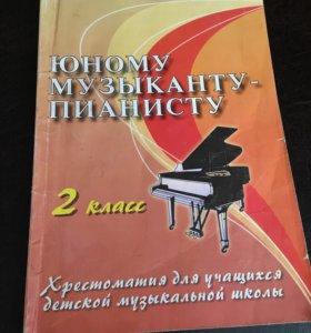 Сборник для музыкальной школы