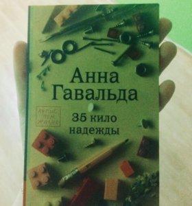 Книга Анны Гавальды «35 кило надежды»