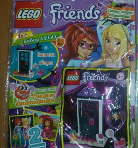 Новые журналы Лего Френдс