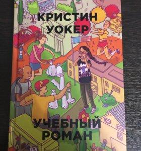"""Книга """"Учебный роман"""", Кристен Уокер"""