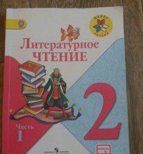 Литературное чтение. 2 класс. 1 часть