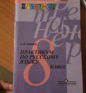 Практические задания по русскому языку за 8класс