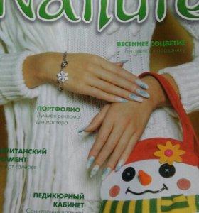 Журналы Ногтевой сервис