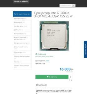 Процессор , intel i7 2600k