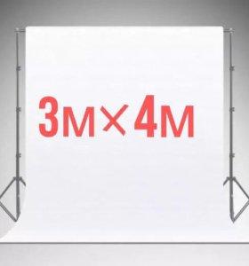 Белый фон для фотостудии 3м*4м