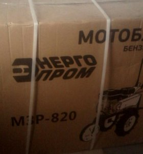 Мотоблок мзр-820