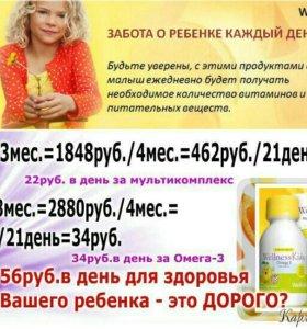 Детские витамины натуральные!