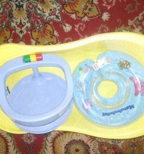 Ванночка, стульчик для купания, круг + ПОДАРОК